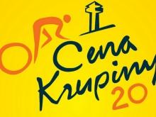 Kto bude víťazom jubilejného ročníka medzinárodných pretekov Cena Krupiny?
